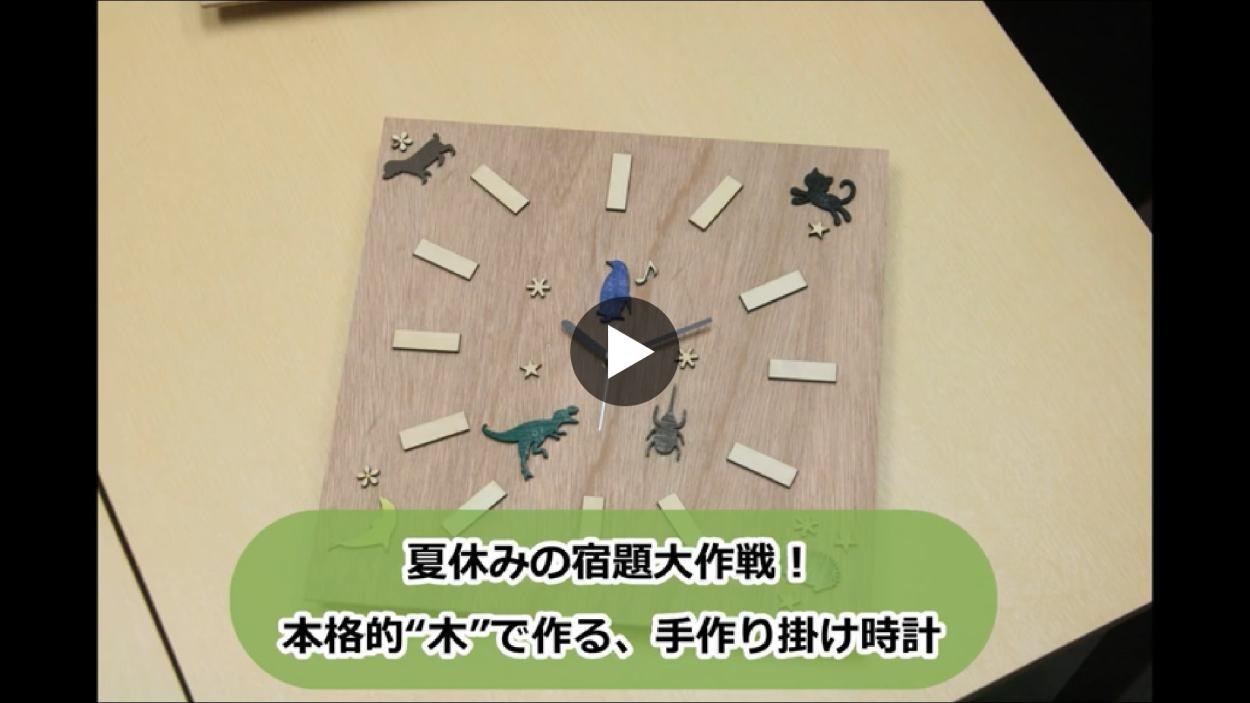 手作りかけ時計 作成動画