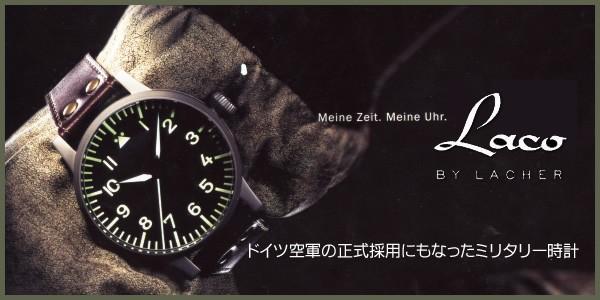 ラコ腕時計 Lacoパイロットウォッチ