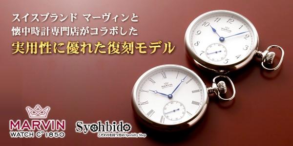 マーヴィン 正美堂 コラボ オリジナル懐中時計