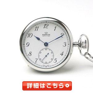 瞬時に時間がわかりやすいアラビア数字の懐中時計