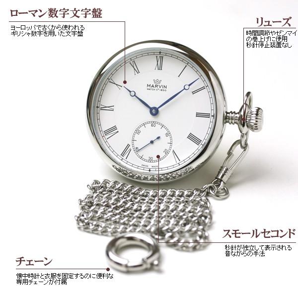 正美堂 マーヴィン オリジナル懐中時計  詳細