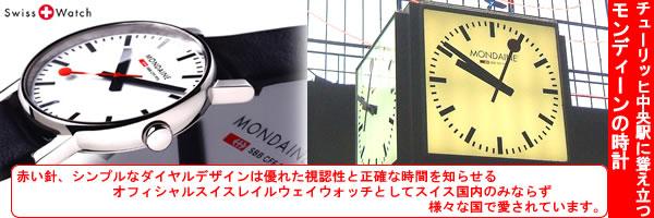 モンディーン 時計 banner