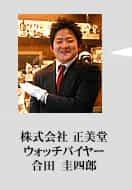 専務:合田圭四郎
