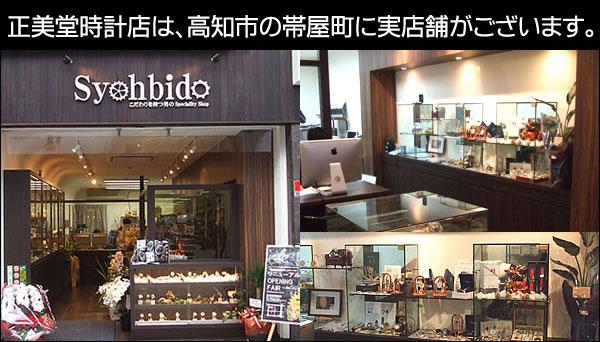 正美堂時計店は、高知市の帯屋町に実店舗がございます。