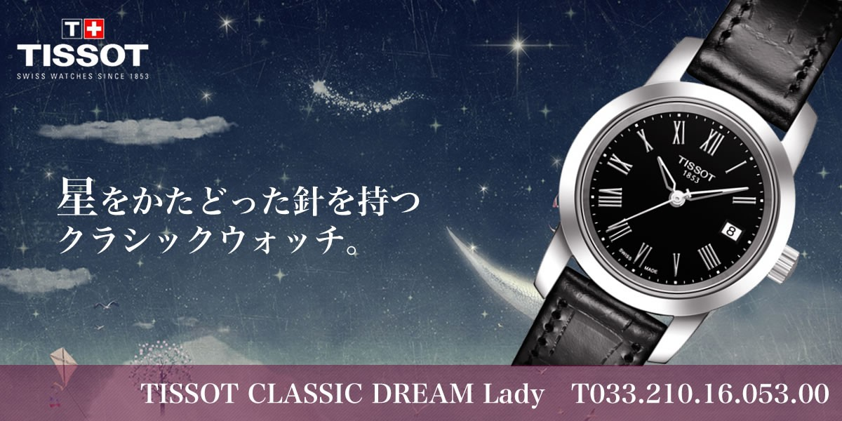 TISSOT CLASSIC DREAM  LADY / 電池式