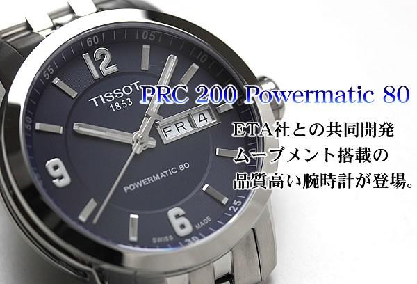 ティソ PRC200 パワーマティック80