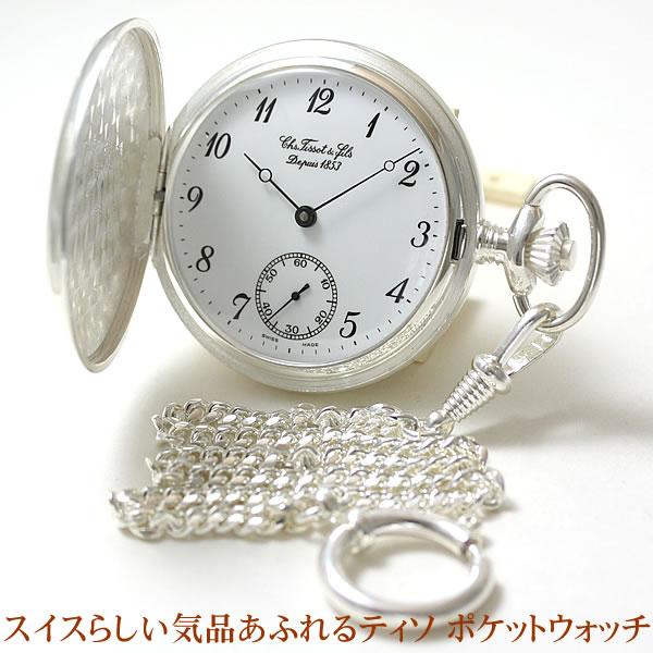 銀無垢懐中時計