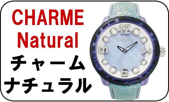Tendence(テンデンス)CHARME NATURAL(チャーム ナチュラル)