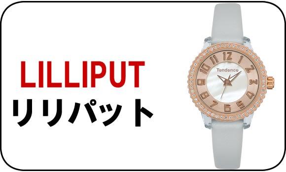Tendence テンデンス 時計 LILLIPUT リリパット