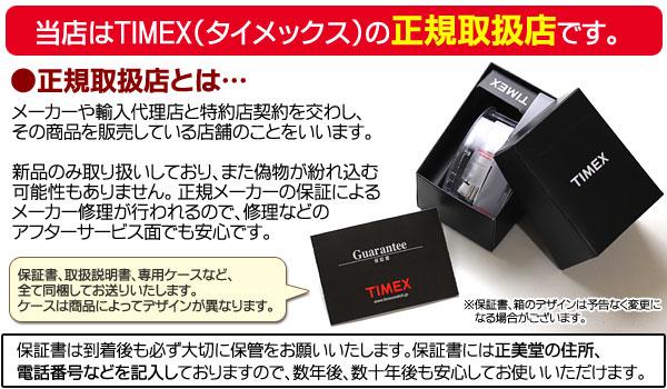 TIMEX タイメックス 正規取扱店