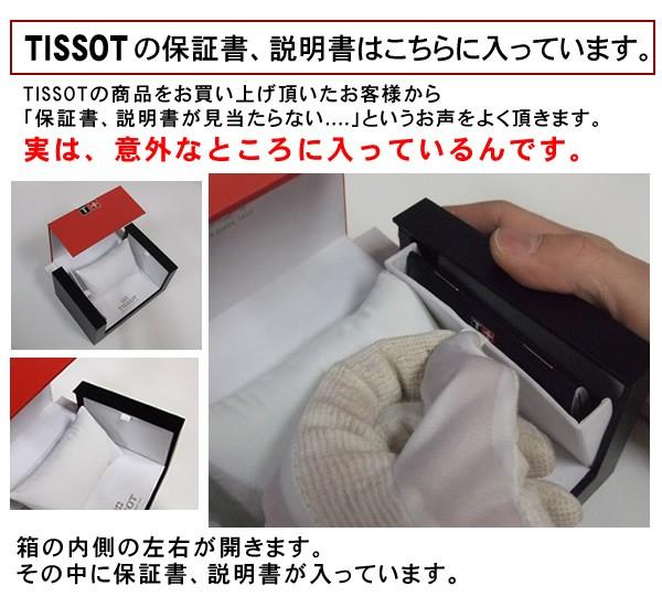TISSOTの保証書、説明書の場所