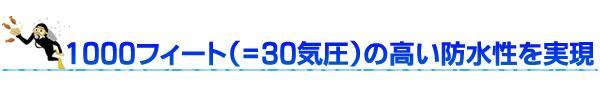 30気圧防水のダイバーズウォッチ