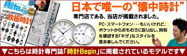 時計専門誌「時計Begin」掲載モデル