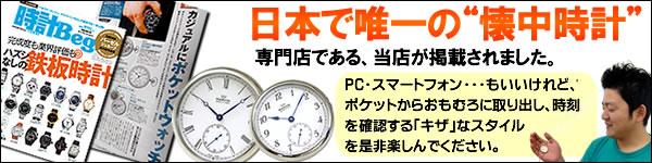 時計Begin掲載モデル