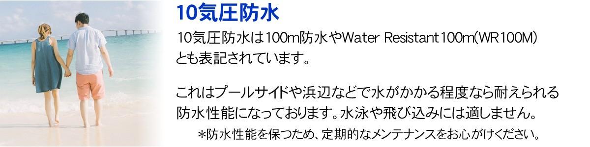 10気圧防水 説明