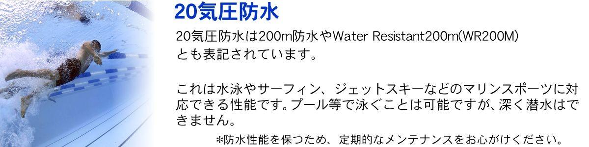 20気圧防水 説明