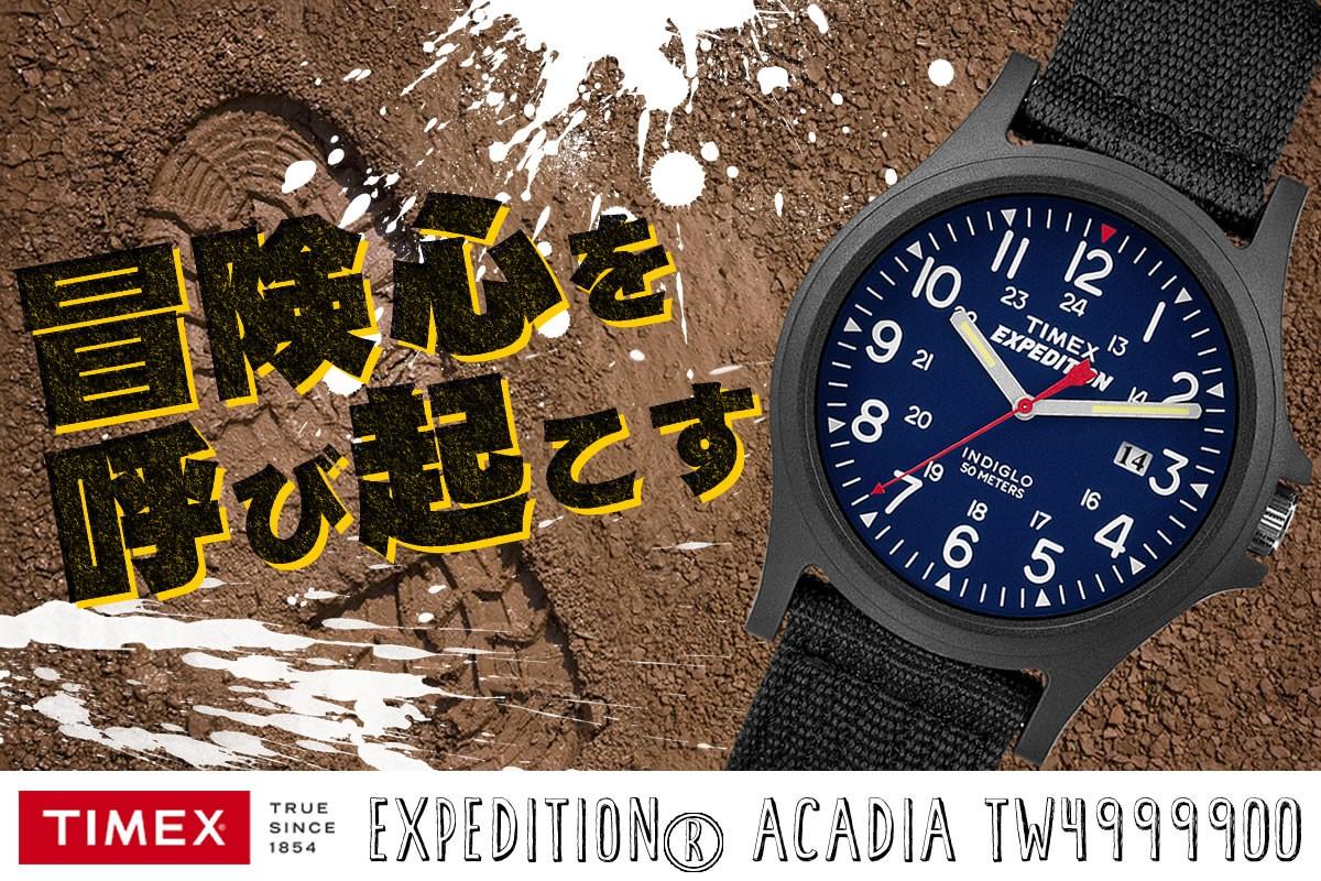 呼び起こす冒険心! TIMEX  エクスペディション・ tw4999900