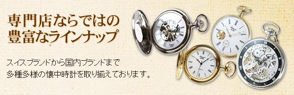 専門店ならではのラインナップ 懐中時計
