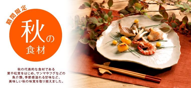 【期間限定】秋の食材
