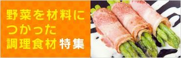 野菜を材料に使った料理食材