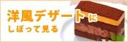 洋風デザート