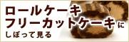 ロールケーキ・フリーカットケーキ