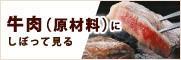 牛肉(原材料)