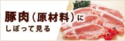 豚肉(原材料)