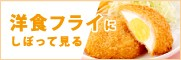 洋食フライ