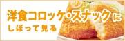 洋食コロッケ・スナック