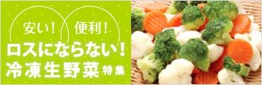 安い!便利!ロスにならない!冷凍生野菜