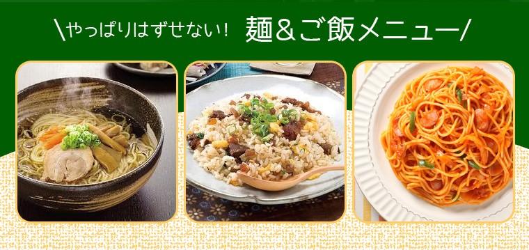 はずせない!麺&ご飯メニュー