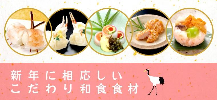 新年に相応しいこだわり和食食材