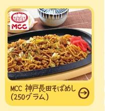 MCC 神戸長田そばめし