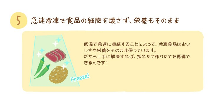 冷凍食品の魅力
