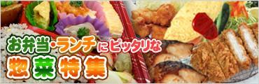 お弁当・ランチにピッタリな惣菜特集