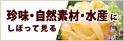 珍味/自然素材 水産