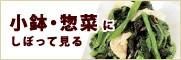 小鉢・惣菜
