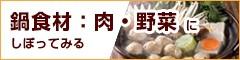 鍋食材:肉・野菜