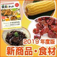 2019年新商品・食材