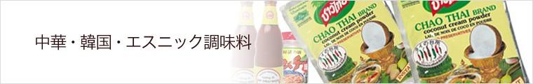 韓国・中国・エスニック調味料