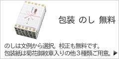 叙勲褒章専用の菊花御紋章包装紙
