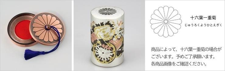 一重菊紋の商品