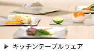 テーブルキッチン