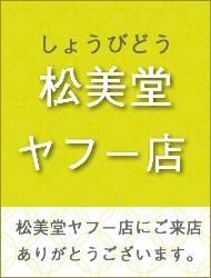 松美堂ヤフー店 看板サイドナビ