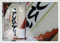 奈良県農家のお米