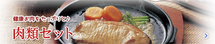 九州産の肉類