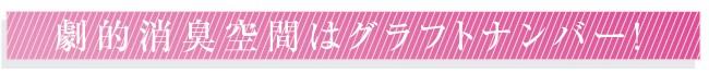 その効果に思わずウットリ?話題の消臭剤トイレの臭いを瞬間で消臭しちゃうスグレモノ国際特許技術の消臭剤 『グラフトナンバー』