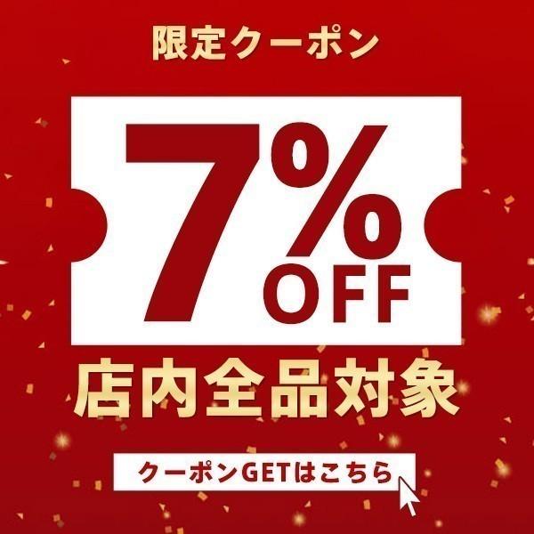 【期間限定セール】全品7%OFF
