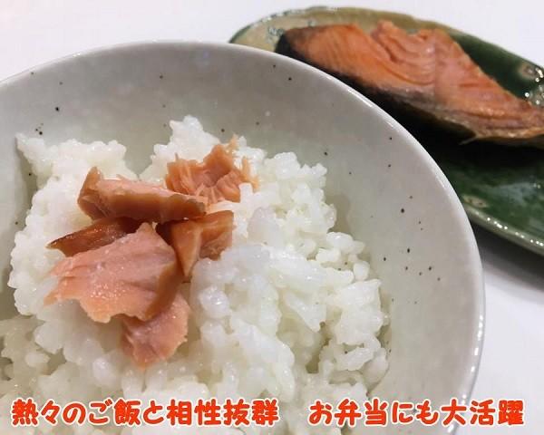 鮭弁当ご飯のせ